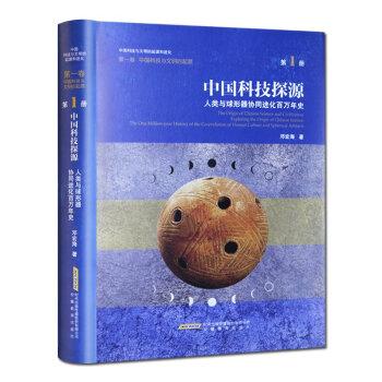 《中国科技与文明的起源和进化》第一卷第一册目录