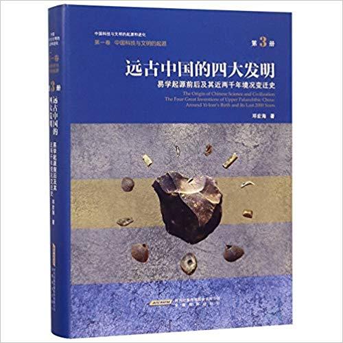 《中国科技与文明的起源和进化》第一卷第三册目录