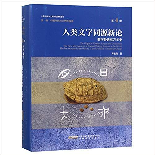 《中国科技与文明的起源和进化》第一卷第四册目录