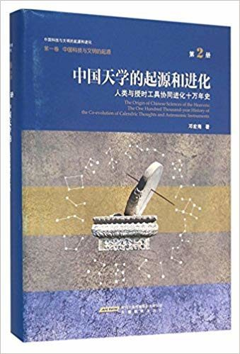 《中国科技与文明的起源和进化》第一卷第二册目录
