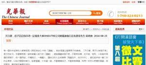 the-chinese-journal-zhujianhua