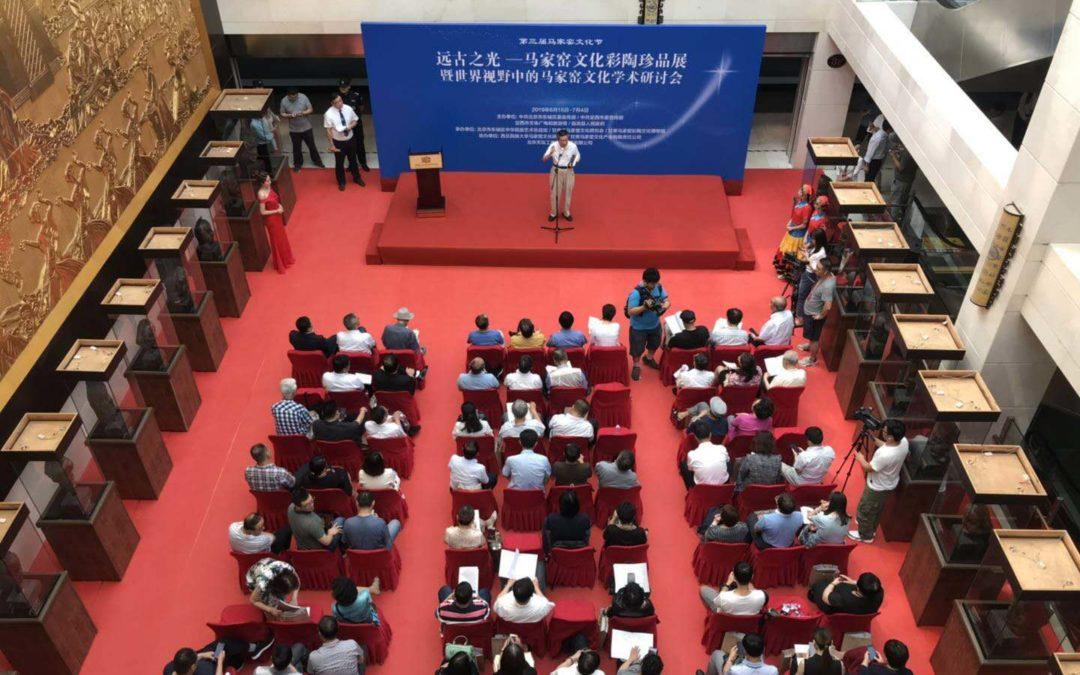 马家窑文化研究的新阶段与中华文明探源: 在北京珍品馆举行的新书《世界视野中的马家窑文化》首发式上的致辞