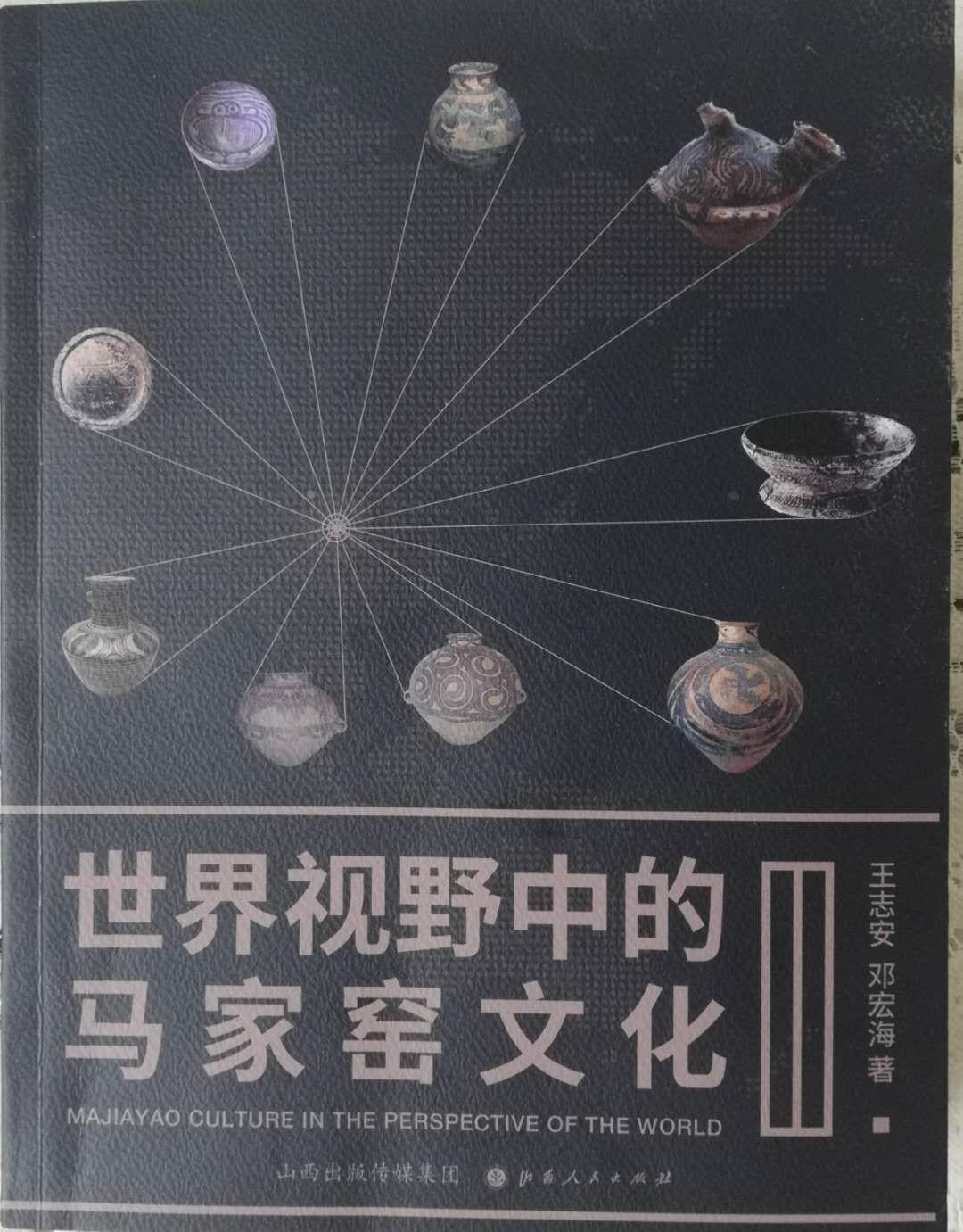 《世界视野中的马家窑文化》出版